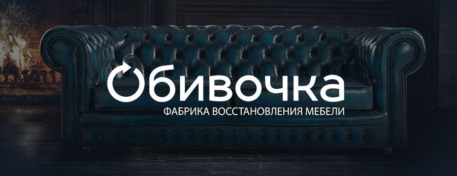 (c) Obivochka.ru